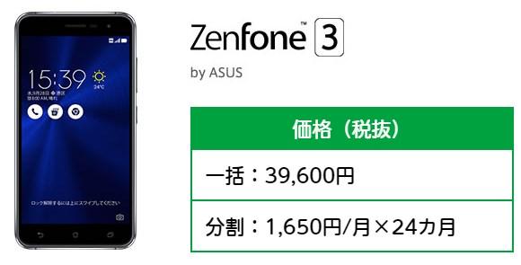 mine zenfone3