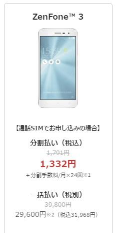 楽天モバイルZenfone3料金