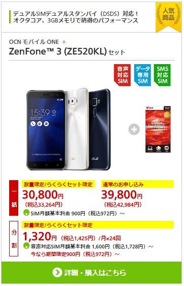 OCNモバイルONEZenfone5