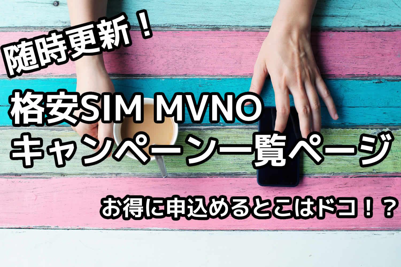 格安SIM,MVNO毎キャンペーン一覧