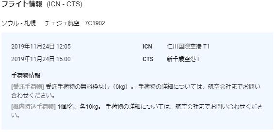 仁川発札幌着飛行機時間