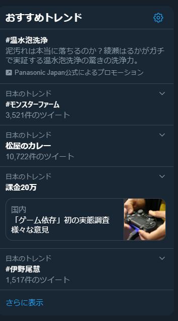 Twitterのトレンドに「松屋のカレー」の文字