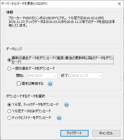 1分足データインポート画面