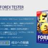 【保存版】フォレックステスター4の「使い方」購入・操作ガイド