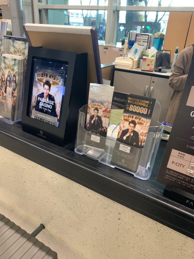 仁川空港のパラダイスシティインフォメーションデスク、クーポン画像