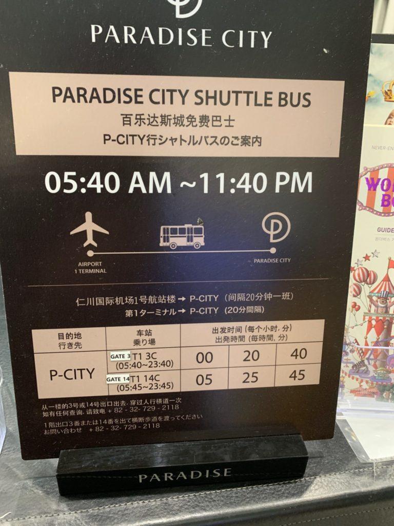 パラダイスシティインフォーメーションデスクの無料シャトルバス案内
