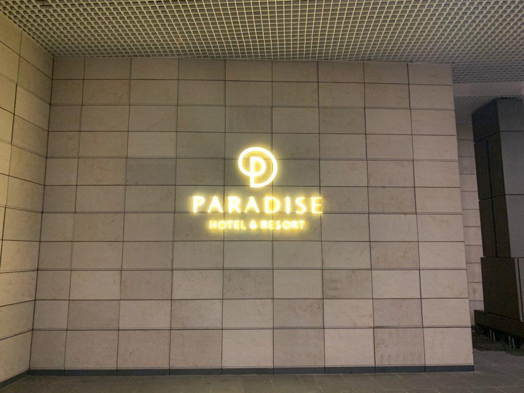 パラダイスシティ入口