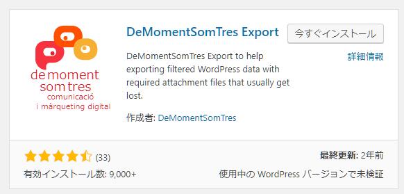 DeMomentSomTres Export