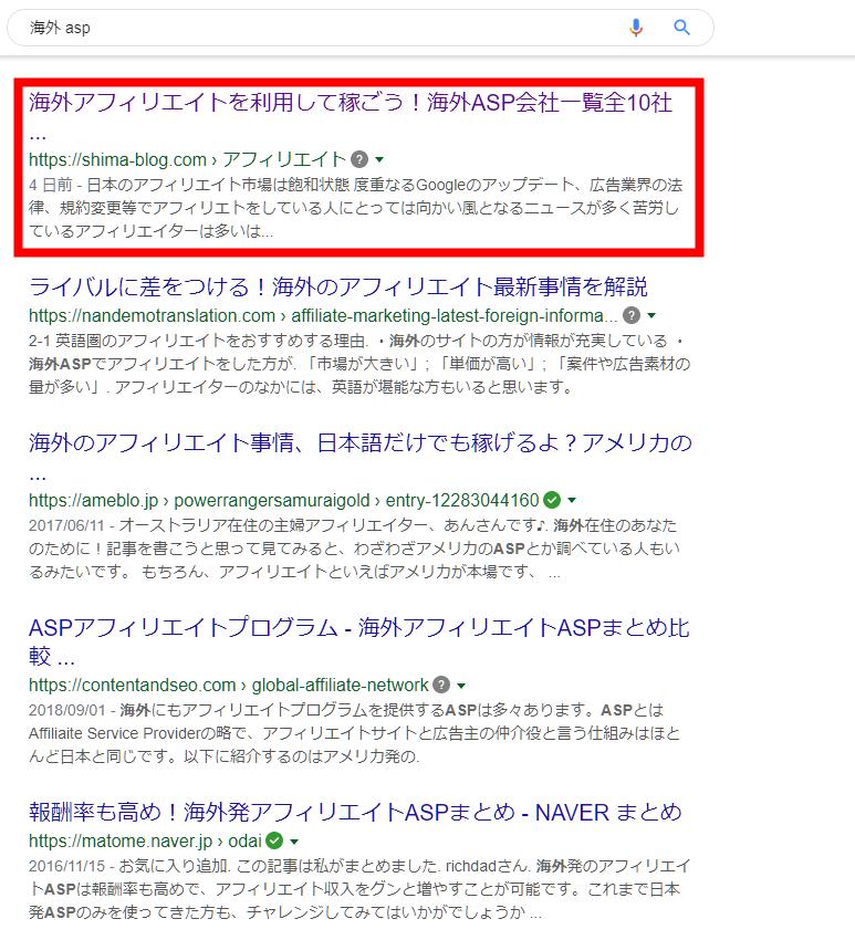 Googleの評価が引き継がれている。