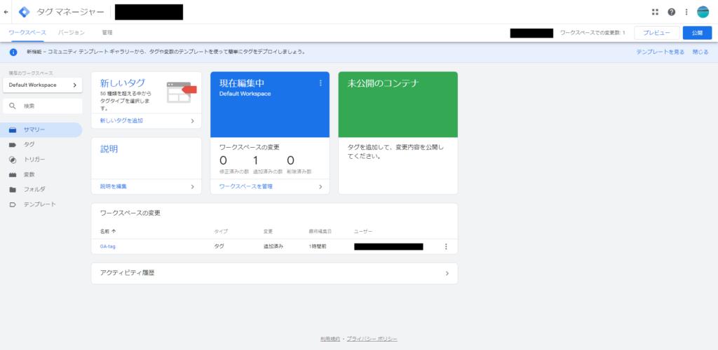 管理画面日本語キャプチャー