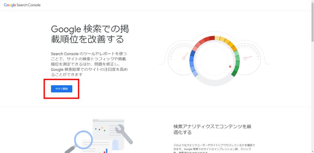 Googleサーチコンソールトップページ