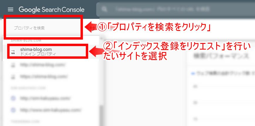 「インデックス登録をリクエスト」を行いたいサイトに管理画面を切り替える