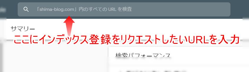 検索ボックスにインデックス登録をリクエストしたURLを入力