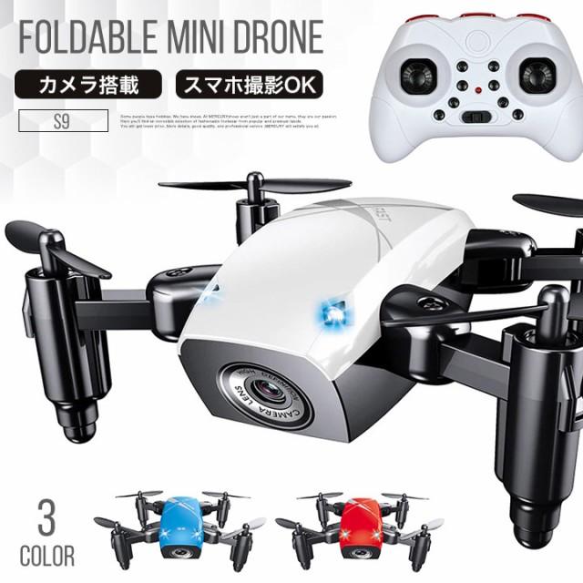 DRONE S9