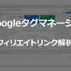 ASPのアフィリエイトリンククリック数を測定!Googleタグマネージャを使って一元管理